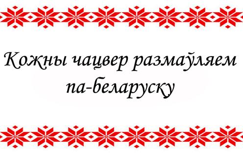 сборник николи не забудзем на беларускай мове